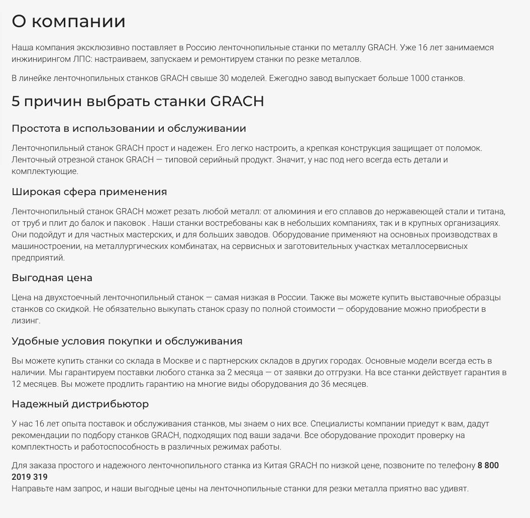 текст о компании grach