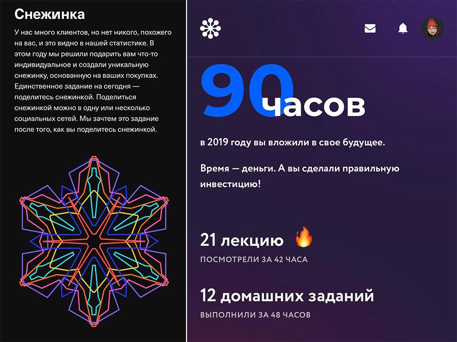 Снежинка из новогоднего квеста «Тинькофф» и статистика в личном кабинете «Нетологии».